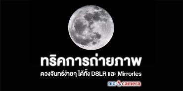 เทคนิคการถ่ายพระจันทร์ง่ายๆ ได้ทั้ง DSLR และ Mirrorless