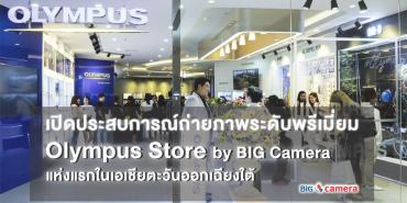 เปิดประสบการณ์ถ่ายภาพระดับพรีเมี่ยม Olympus Store by BIG Camera แห่งแรกในเอเชียตะวันออกเฉียงใต้