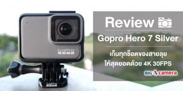 Review Gopro hero 7 silver เก็บทุกช็อตของสายลุย ให้สุดยอดด้วย 4K 30FPS
