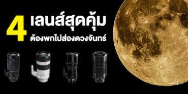 4 เลนส์สุดคุ้มต้องพกไปส่องดวงจันทร์
