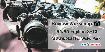 Review Workshop เจาะลึก Fujifilm X-T3 ณ สนามจริง Thai Wake Park