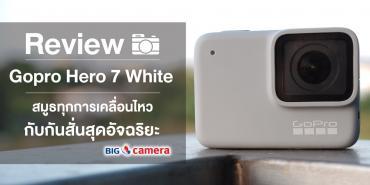 GoPro Hero 7 White สมูธทุกการเคลื่อนไหวกับกันสั่นสุดอัจฉริยะ