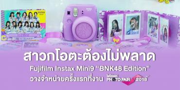 """สาวกโอตะต้องไม่พลาด Fujifilm Instax Mini9 """"BNK48 Edition"""" วางจำหน่ายครั้งแรกที่งาน Photofair"""