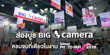ส่องบูธ BIG Camera ครบจบที่เดียวในงาน Photo Fair 2018