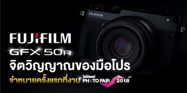 Fujifilm GFX 50R จิตวิญญาณของกล้องโปรระดับมืออาชีพ วางจำหน่ายครั้งแรกที่งาน Photofair 2018