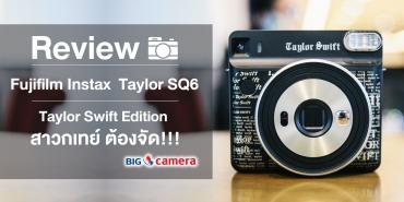 Review Fujifilm Instax SQ6 Taylor Swift Edition สาวกเทย์ ต้องจัด!!!