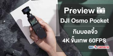 Preview DJI Osmo Pocket กิมบอลจิ๋ว 4K ขั้นเทพ 60FPS