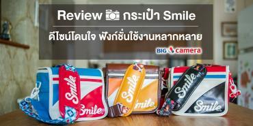 Review กระเป๋า Smile ดีไซน์โดนใจ ฟังก์ชั่นใช้งานหลากหลาย