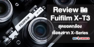 Review Fuifilm X-T3 สุดยอดกล้องเรือธงจาก X-Series