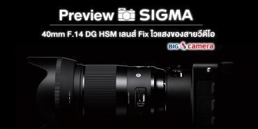 Preview SIGMA 40mm F1.4 DG HSM เลนส์ Fix ไวแสงของสายวิดีโอ