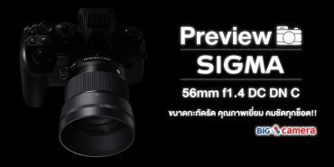 Preview Sigma 56mm f1.4 DC DN C ขนาดกะทัดรัด คุณภาพเยี่ยม คมชัดทุกช็อต!!