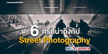 6 ทริคน่าทึ่งกับ Street Photography