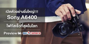 เปิดตัวอย่างยิ่งใหญ่ !! Sony A6400 มิร์เรอร์เลสของชาว Vlog โฟกัสเร็วที่สุดในโลก