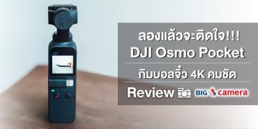 Review DJI Osmo Pocket กิมบอลจิ๋ว 4K คมชัด ลูกเล่นจัดเต็ม!!!