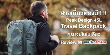 สายเที่ยวต้องมี !!! Peak Design 45L Travel Backpack ครบจบทุกอย่างในใบเดียว