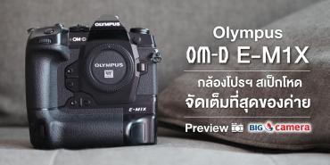 Olympus OM-D E-M1X กล้องโปรฯ สเป็กโหดจัดเต็มที่สุดของค่าย