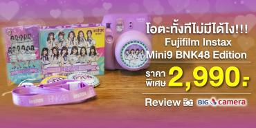 โอตะต้องมี!!! Fujifim Instax Mini 9 BNK48 Edition ห้ามพลาดเซ็ทสุด Exclusive !!!