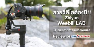 สายวิดีโอต้องมี!! Zhiyun Weebill LAB นิ่ง เฉียบ ถ่ายทำระดับภาพยนตร์