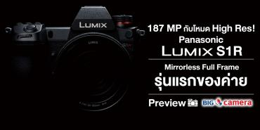 187 MP กับโหมด High Res Panasonic Lumix S1R Mirrorless Full Frame รุ่นแรกของค่าย