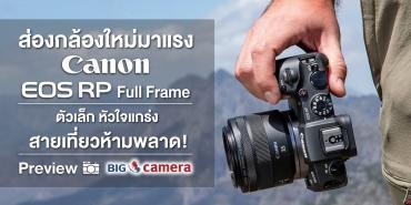 ส่องกล้องใหม่มาแรง Canon EOS RP Full Frame ตัวเล็ก หัวใจแกร่ง สายเที่ยวห้ามพลาด
