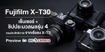 Fujifilm X-T30 เซ็นเซอร์ + ชิปประมวลผลรุ่น4 ทรงประสิทธิภาพจากเรือธง X-T3