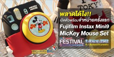 พลาดได้ไง!! เปิดตัวพร้อมจำหน่ายครั้งแรก Fujifilm Instax Mini9 Mickey Mouse Set Exclusive เฉพาะที่ BIG Camera