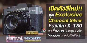 พลาดไม่ได้ เปิดตัว Fujifilm X-T30 สีใหม่สุด Exclusive Charcoal Silver จับ Focus ไม่หลุด มัดใจ Vlogger สายพันธ์ใหม่ตัวจริง