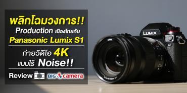 พลิกโฉมวงการ Production เมืองไทยกับ Panasonic Lumix S1 ถ่ายวิดีโอ 4K แบบไร้ Noise !!