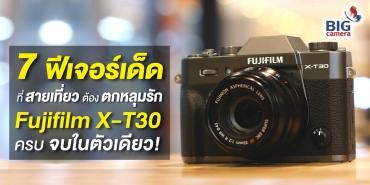 7 ฟีเจอร์เด็ด ที่สายเที่ยวต้องตกหลุมรัก Fujifilm X-T30 ครบ จบ ในตัวเดียว