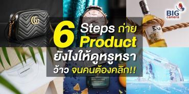 6 Steps ถ่าย Product ยังไงให้ดูหรูหรา ว้าว จนคนต้องคลิก