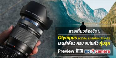สายเที่ยวต้องจัด Olympus M.Zuiko 12-200mm F3.5-6.3 เลนส์เดียว ครบ จบในตัว คุ้มสุด