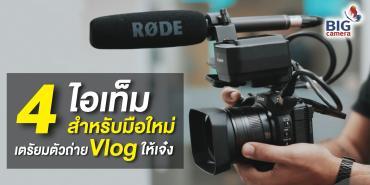 4 ไอเท็มสำหรับมือใหม่ เตรียมตัวถ่าย Vlog ให้เจ๋ง