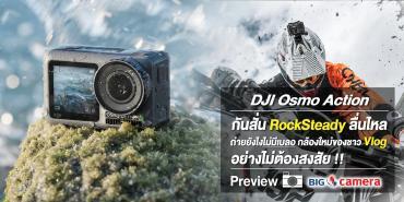 DJI Osmo Action กันสั่น RockSteady ลื่นไหล ถ่ายยังไงไม่มีเบลอ กล้องใหม่ของชาว Vlog อย่างไม่ต้องสงสัย Preview