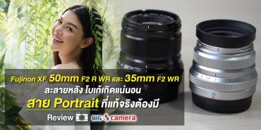 Fujinon XF 50mm F2 R WR และ 35mm F2 WR ละลายหลัง โบเก้เกิดแน่นอน สาย Portrait ที่แท้จริงต้องมี Review