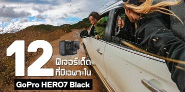 12 ฟีเจอร์เด็ด ที่มีเฉพาะ GoPro HERO7 Black !!! กล้อง Action Camera ตัวเล็กซึ่งอัดแน่นด้วยความสามารถที่ไม่เป็นรองใคร และนี่คือเหตุผลที่ว่า ทำไม GoProHERO7 Black ถึงเหมาะเป็นเพื่อนคู่ใจในเวลาท่องเที่ยวเสมอ