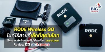RODE Wireless GO - ไมค์ไร้สายที่เล็กที่สุดในโลก ให้คอนเทนต์ครีเอตเตอร์ไปให้สุดกับทุก Live Stream