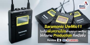 Saramonic UwMic11 ไอเท็มเพิ่มความโปรด้านคุณภาพเสียงให้กับงาน Production ที่เหนือชั้น