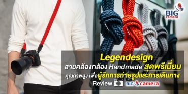 Legendesign สายคล้องกล้อง Handmade สุดพรีเมี่ยม คุณภาพสูง เพื่อผู้รักการถ่ายรูปและการเดินทาง