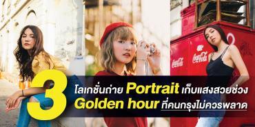 3 โลเกชั่นถ่าย Portrait เก็บแสงสวยช่วง Golden Hours ในกรุงที่ไม่ควรพลาด