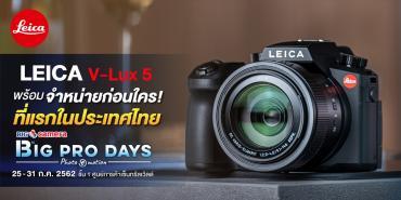 Leica V-Lux 5 พร้อม จำหน่ายก่อนใคร! ที่แรกในประเทศไทย ในงาน BIG Camera BIG Pro Days13