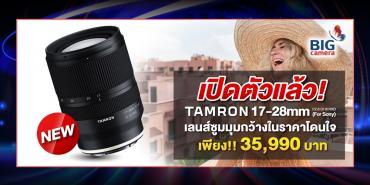 เปิดตัวแล้ว! Tamron 17-28mm f/2.8 Di III RXD เลนส์ซูมมุมกว้างในราคาโดนใจเพียง 35,990 บาท
