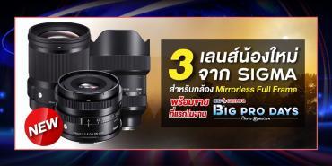 3 เลนส์น้องใหม่ จาก SIGMA สำหรับกล้อง Mirrorless Full Frame พร้อมขายที่แรกในงาน BIG CAMERA BIG PRO DAYS 13