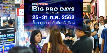 13th BIG PRO DAYS by BIG CAMERA 25-31 ก.ค. 256