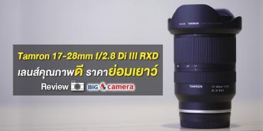 Tamron 17-28mm f/2.8 Di III RXD เลนส์คุณภาพดี ราคาย่อมเยาว์