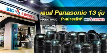 Panasonic Lumix G Leica 13รุ่น ของมัน ต้องมี!! จำหน่ายแล้วที่  BIG Camera