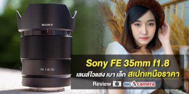 Sony FE 35mm f1.8 เลนส์ไวแสง เบา เล็ก สเปกเหนือราคา