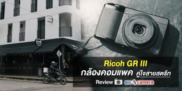 Ricoh GR III กล้องคอมแพค คู่ใจสายสตรีท