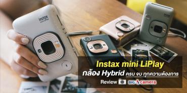 Instax mini LiPlay กล้อง Hybrid ครบ จบ ทุกความต้องการ