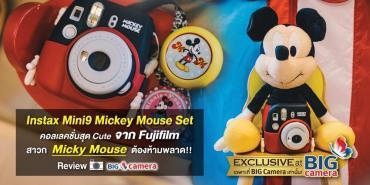 Instax Mini9 Mickey Mouse Set คอนเลคชั่นสุด Cute จาก Fujifilm สาวก Micky Mouse ต้องห้ามพลาด!!