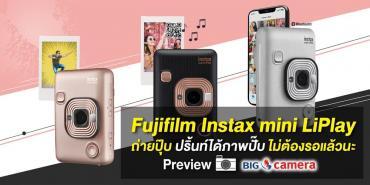 Fujifilm Instax mini LiPlay ถ่ายปุ๊บ ปริ้นท์ได้ภาพปั๊บ ไม่ต้องรอแล้วนะ